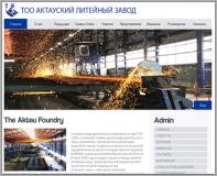 Актауский Литейный Завод