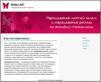 Сайт-Визитка Irenka.net