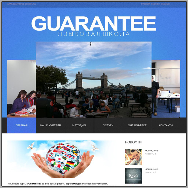 Языковая школа «Guarantee»